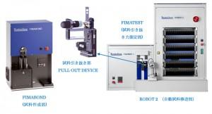 炭素・ガラス短繊維/樹脂・セメント引抜試験機